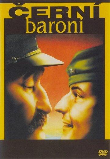 Чёрные бароны (1992)