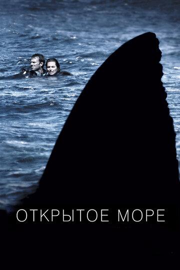 Открытое море (Open Water2003)