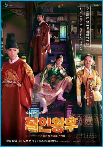 Королева Чхорин 2020 | МоеКино