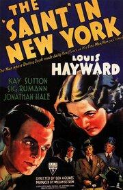 Святой в Нью-Йорке (1938)