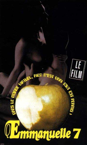 Постер к фильму Эмманюэль на седьмом небе (1993)