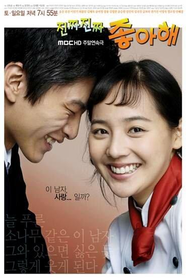 494195 - Действительно люблю ✦ 2006 ✦ Корея Южная