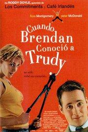 Смотреть онлайн Когда Брэндан встретил Труди