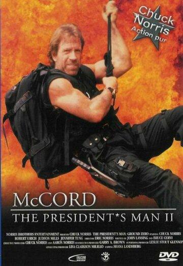 Человек президента: Линия на песке (ТВ) (2002)