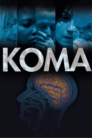 Кома (2007)