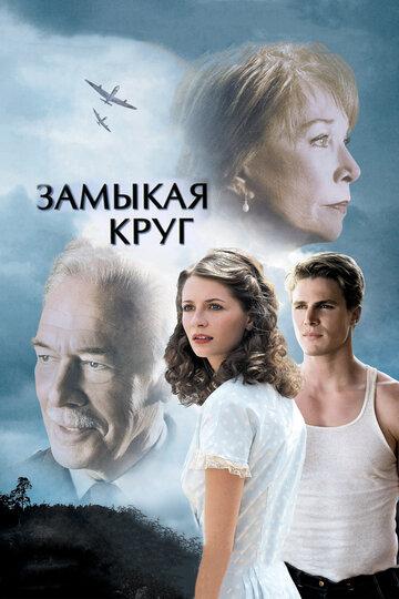 Замыкая круг (2007)