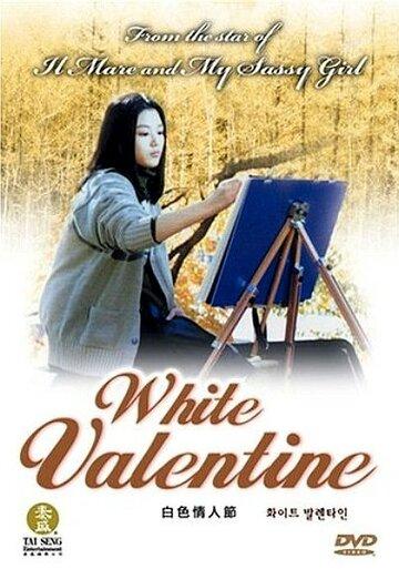 Белая валентинка