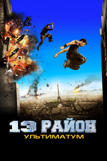 13-� �����: ���������� (Banlieue 13 Ultimatum)
