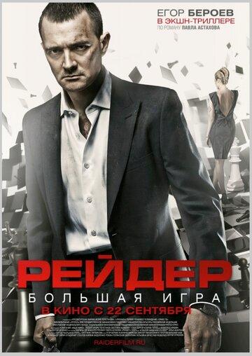 Рейдер 2011