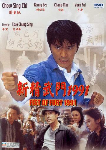 Скачать дораму Кулак ярости – 1991 Xin jing wu men 1991