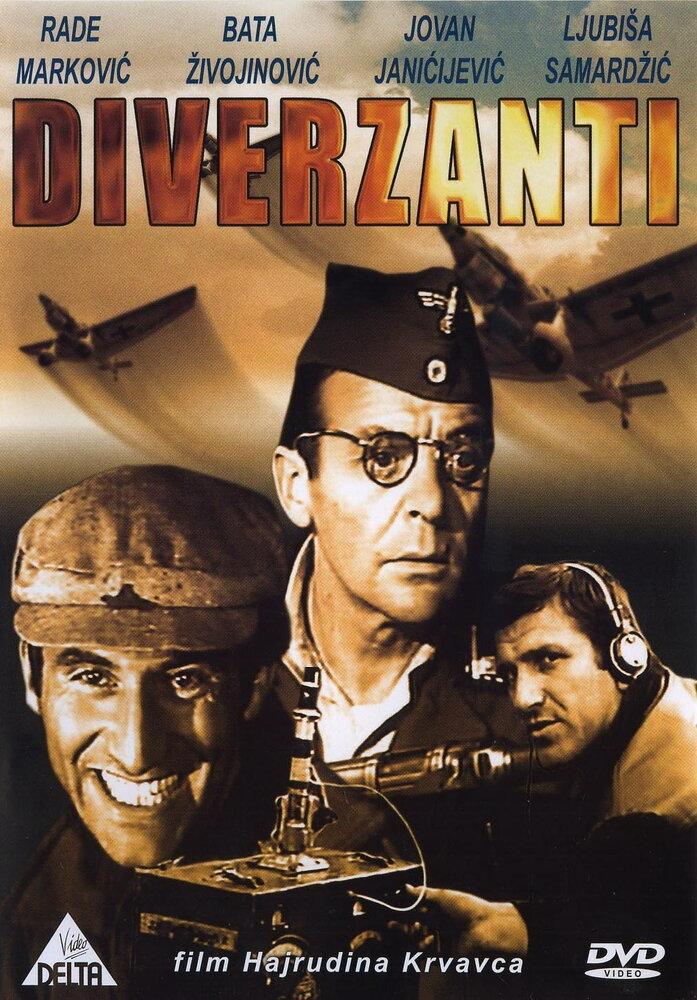 Диверсанты / Diverzanti. 1968г.
