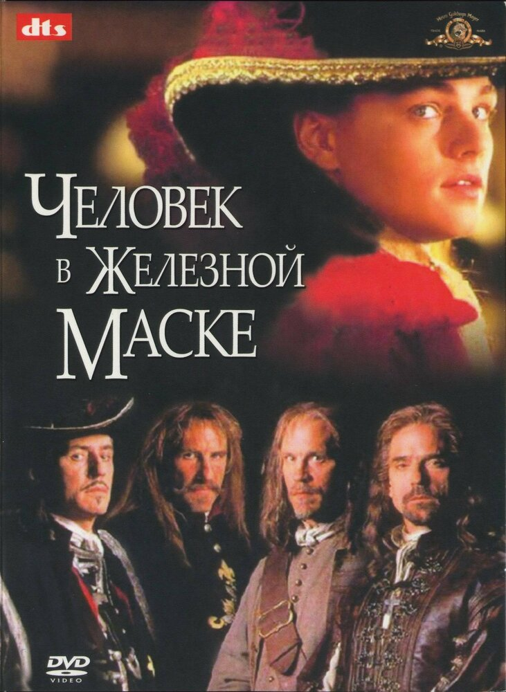 Человек в железной маске / The Man in the Iron Mask. 1998г.