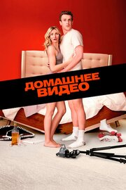 Смотреть Домашнее видео (2014) в HD качестве 720p