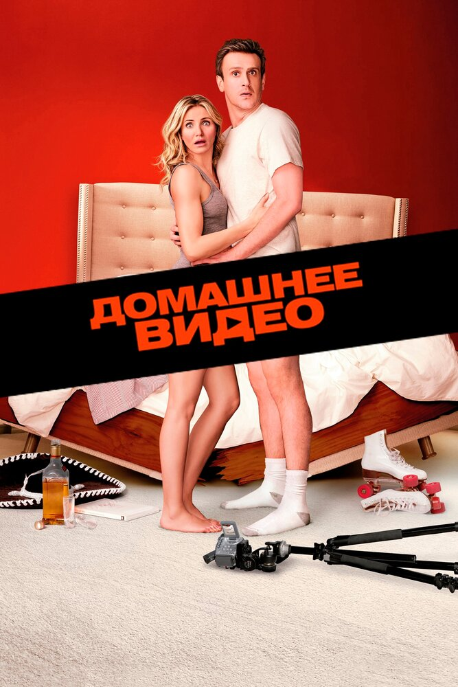 Отзывы к фильму — Домашнее видео (2014)