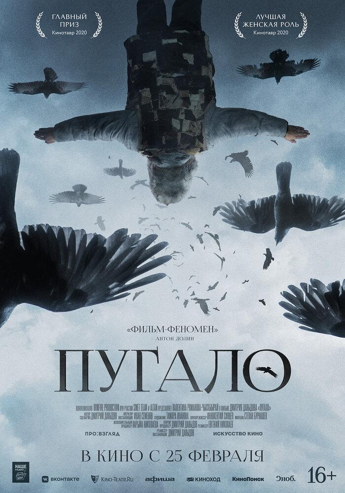 Постер Пугало