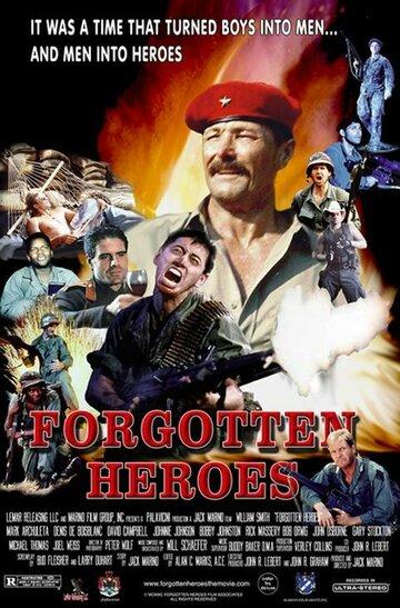 Забытые герои (1990)