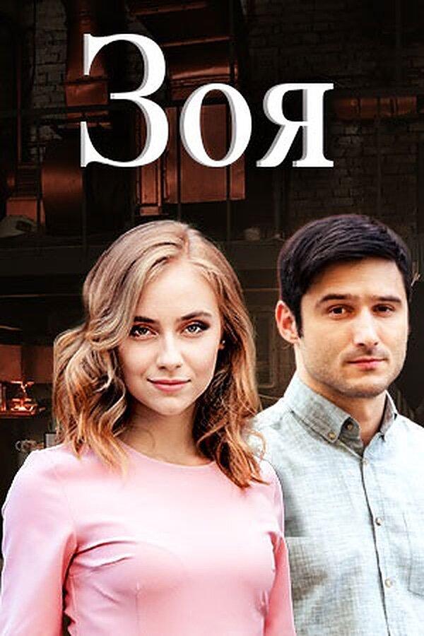 Зоя (2019) смотреть онлайн 1 сезон все серии подряд в хорошем качестве