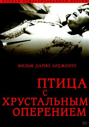 Фильм Крыша мира 1 сезон 1 серия