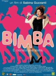 Bimba - È clonata una stella (2002)