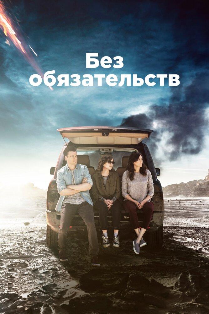 Без обязательств 1-2 сезон 1-13 серия BaibaKo | Casual смотреть онлайн в HD
