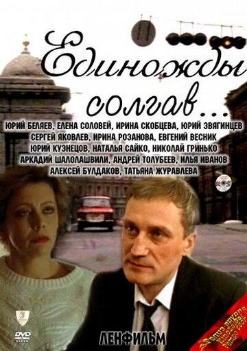 Фильм Единожды солгав