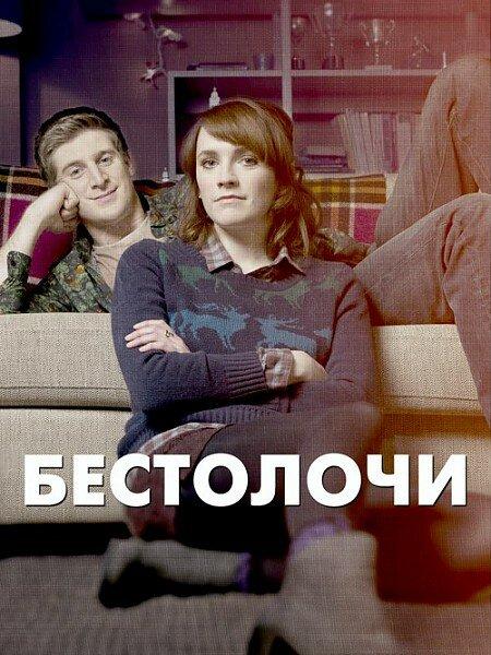 Бестолочи (2014)
