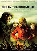 День Триффидов (2009)