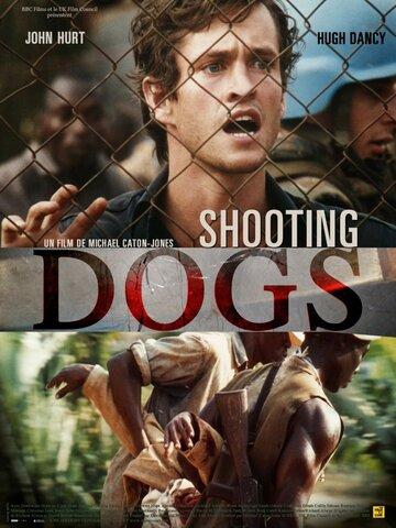 ����������� ����� (Shooting Dogs)