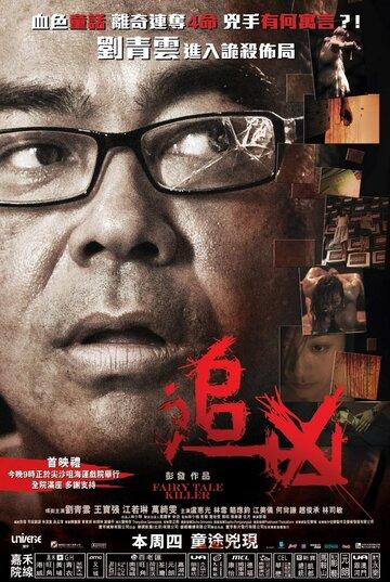 Убийца из сказок (Zui Xiong)