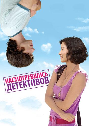 Кино Беседы с Фран Лебовитц