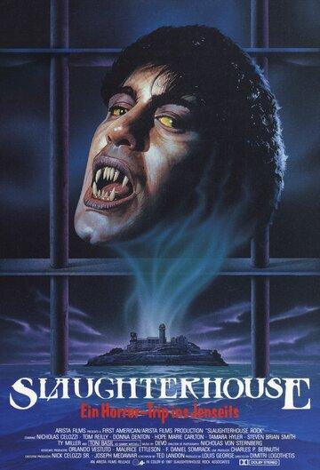 Резня на «Скале» (1988)