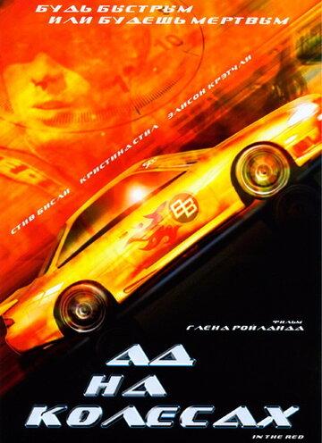 Ад на колесах (1999)