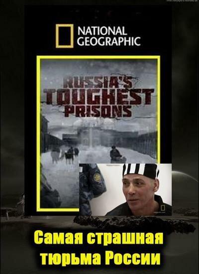 Взгляд изнутри. Самая страшная тюрьма России / National Geographic: Inside. Russia's Toughest Prisons (Елена Бессонова)