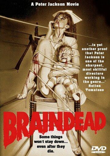 Живая мертвечина (1992) полный фильм онлайн