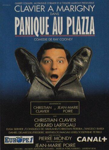Паника в отеле «Плаза» (1996)