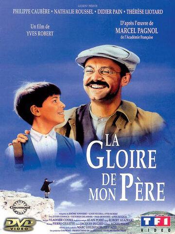 Слава моего отца (1990)
