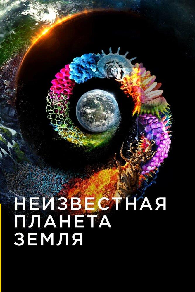 Одна необычная планета 1 сезон 4 серия 2018