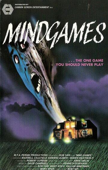 Игры разума (1989)