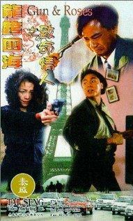 Пистолеты и розы (1993)