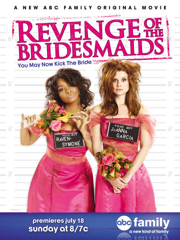 ����� �������� ������� (Revenge of the Bridesmaids)