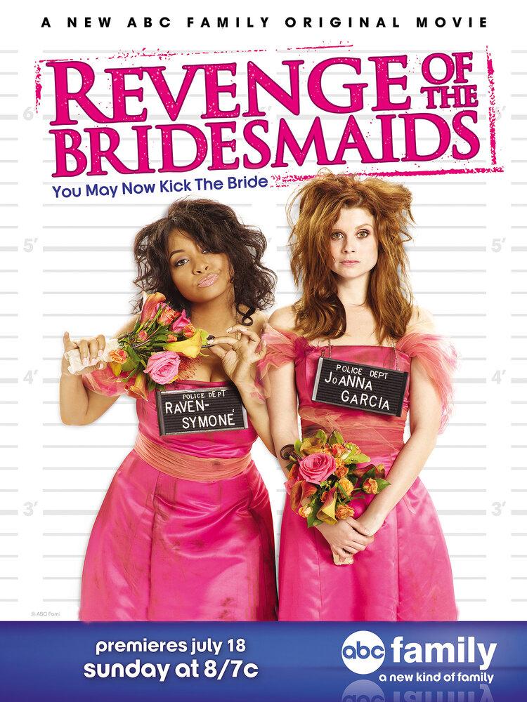 Месть подружек невесты (ТВ)