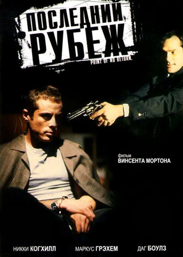 Последний рубеж (1994)