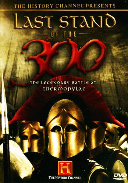 Последний бой 300 спартанцев (2007) HDTVRip