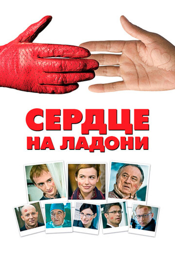 Фильм Сердце на ладони