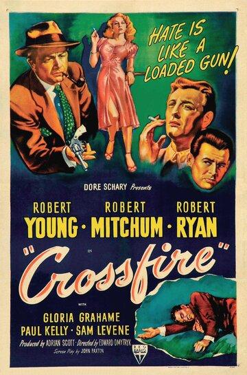 Перекрестный огонь (Crossfire)