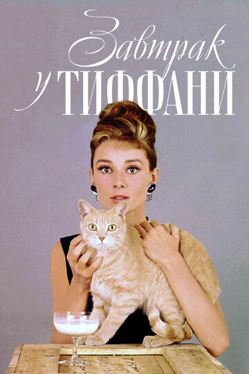 ������� � ������� (Breakfast at Tiffany's)