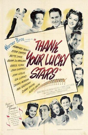 Благодари судьбу (1943)