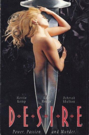 Последнее желание (1993)