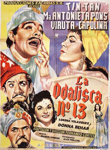 Одалиска № 13 (1958)