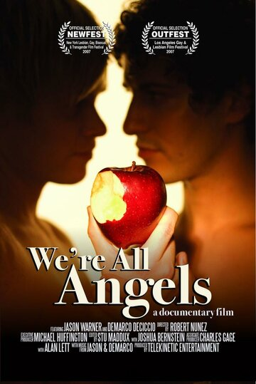 Все мы ангелы